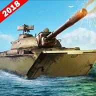 陆军坦克水上战争 v1.8