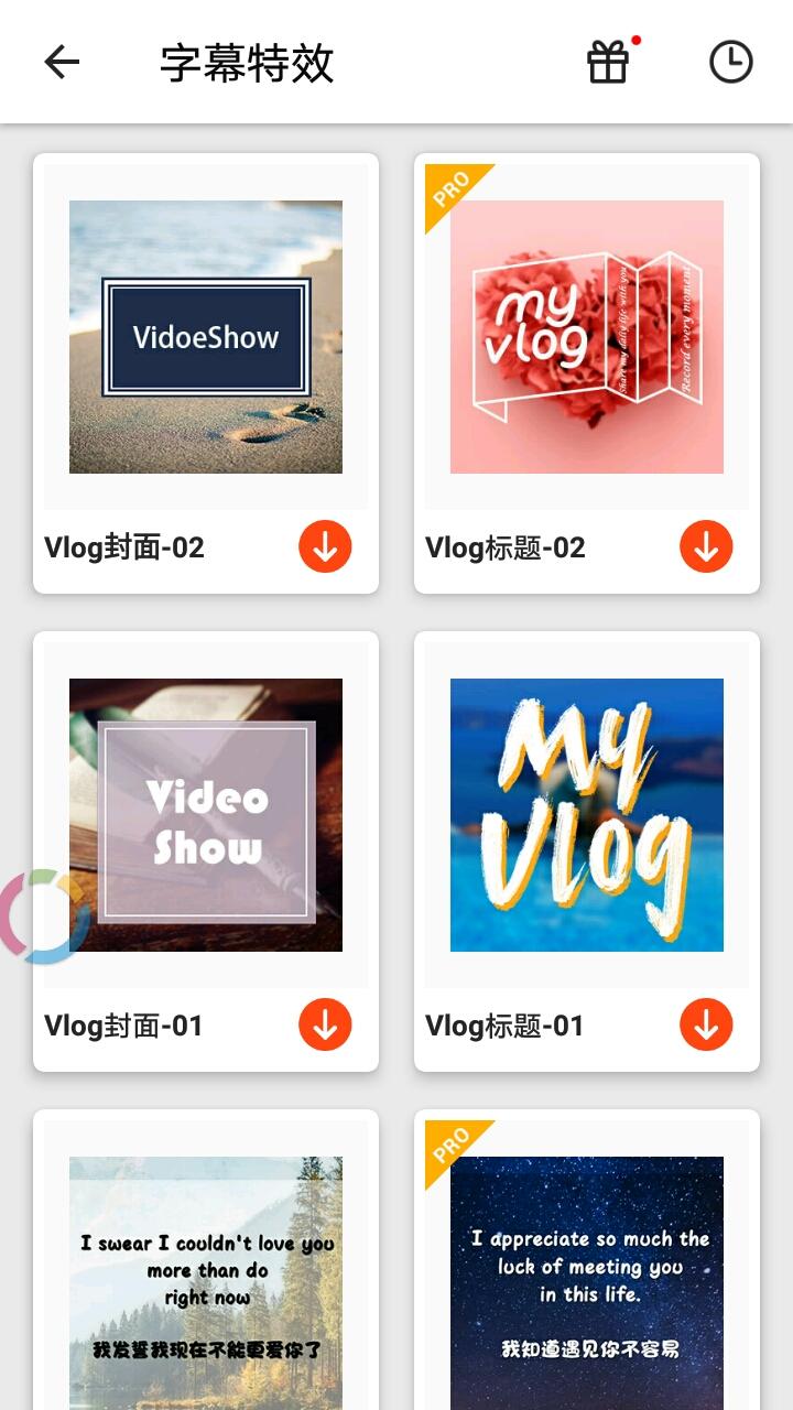 短视频剪辑 v1.1.8图