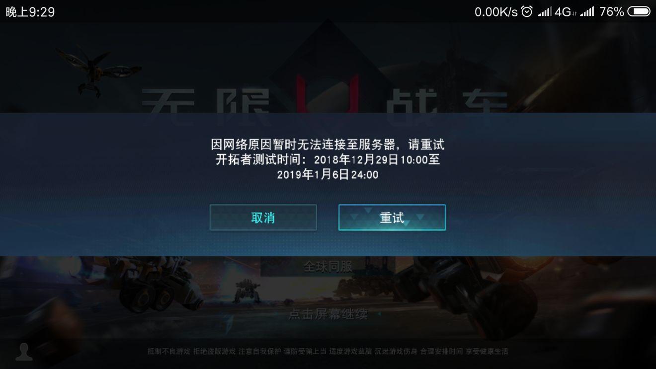 无限战车网络无法连接? 代号开拓者测试结束公告
