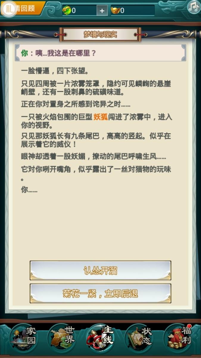 真武修仙纪 v1.0.1图