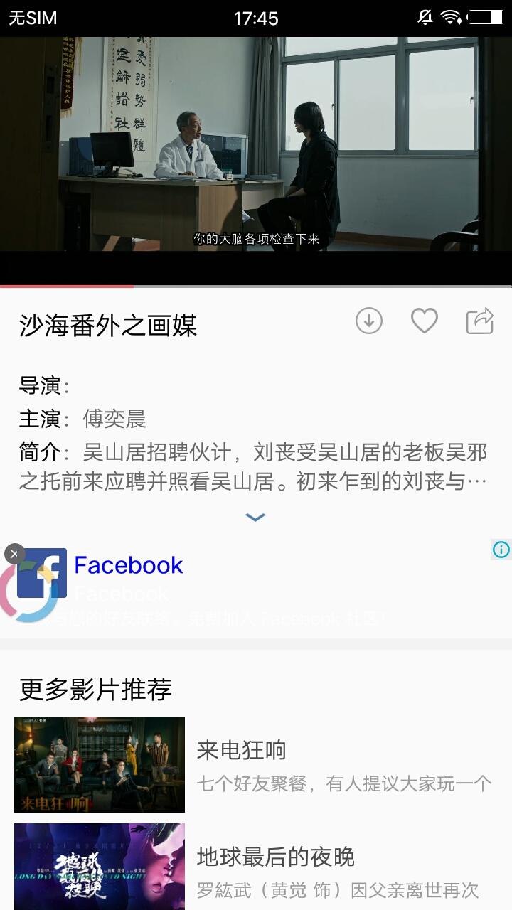 中文影视 v2.10.0108图