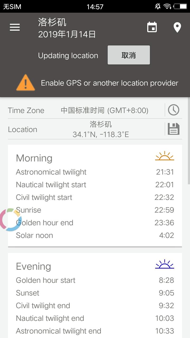 太阳位置演示 v3.4.0截图