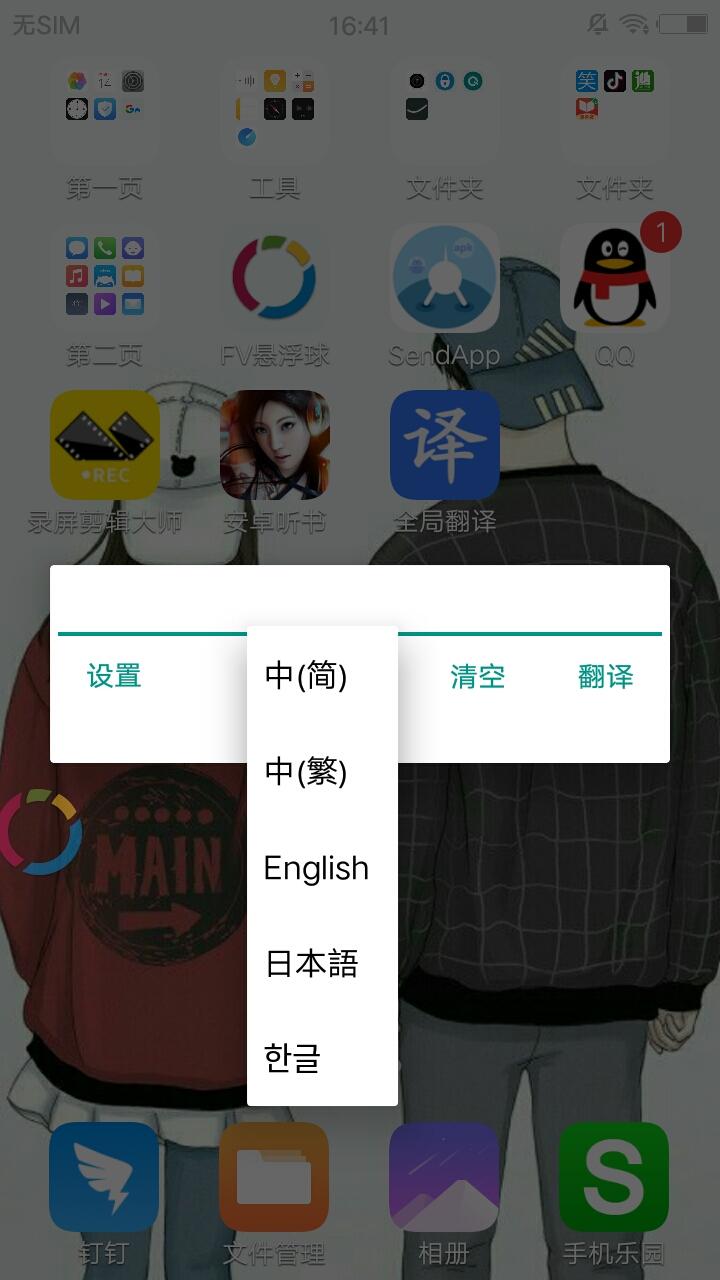 全局翻译 v0.66截图