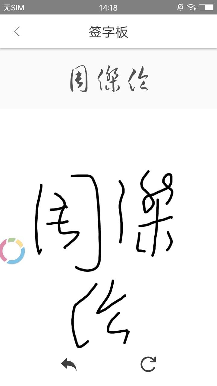 一笔签名设计 v0.3.0截图