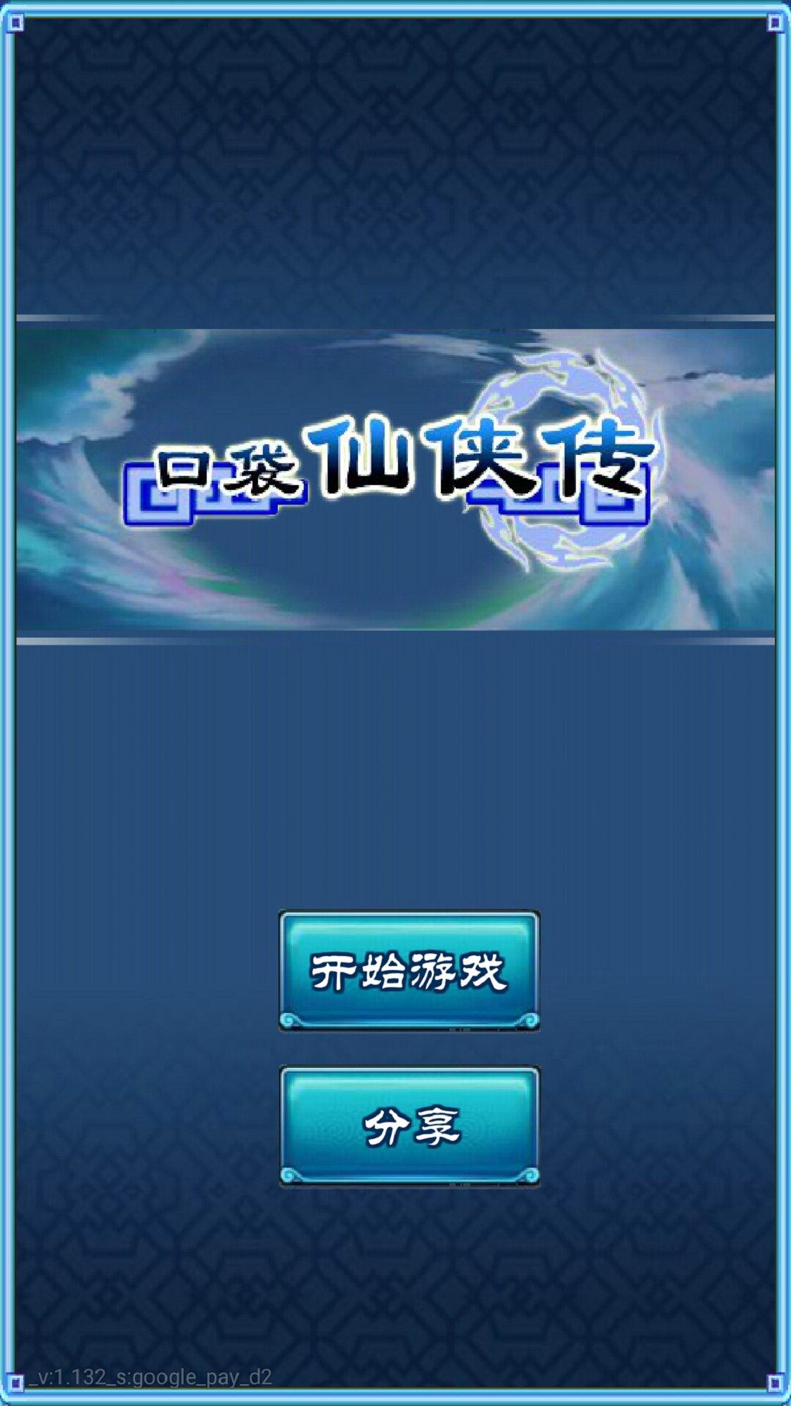 口袋仙侠传 v1.132截图