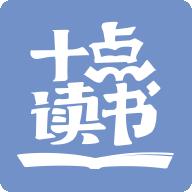 十点读书官方客户端  v3.1.2