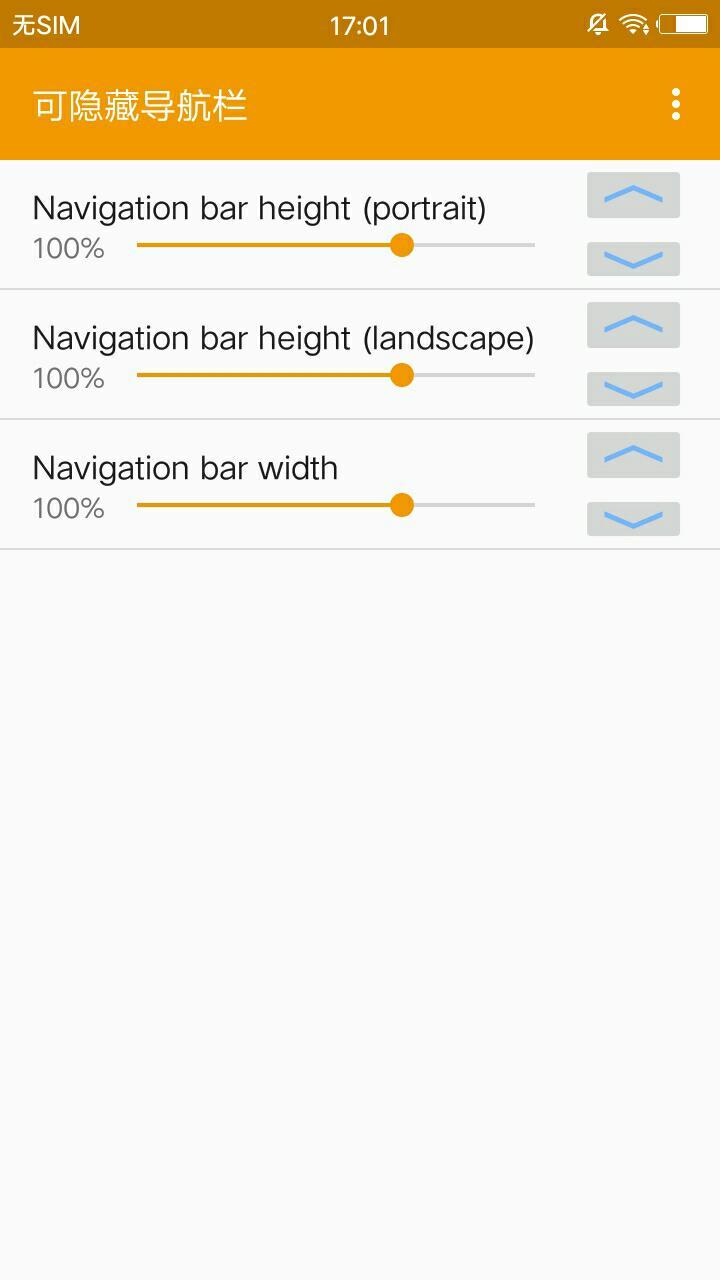 可隐藏导航栏 v1.0.5截图