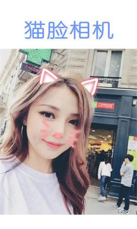 猫脸相机 v1.0截图