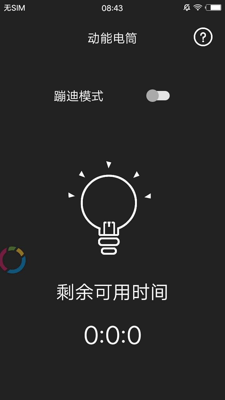 动能手电筒 v1.0图