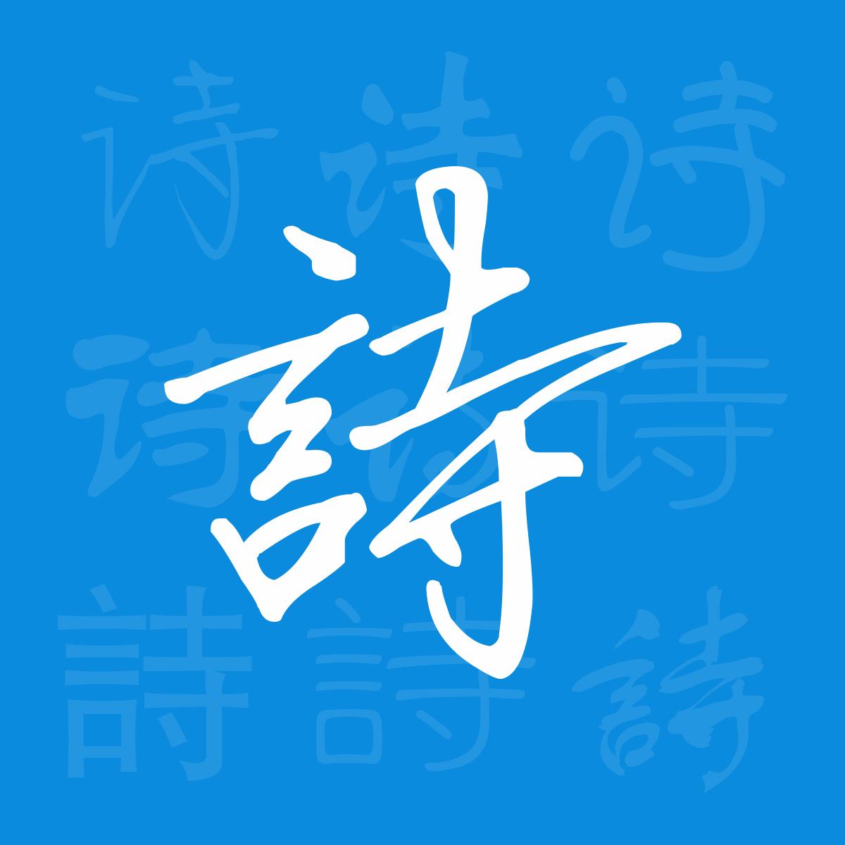 天天诗会 v1.1.3