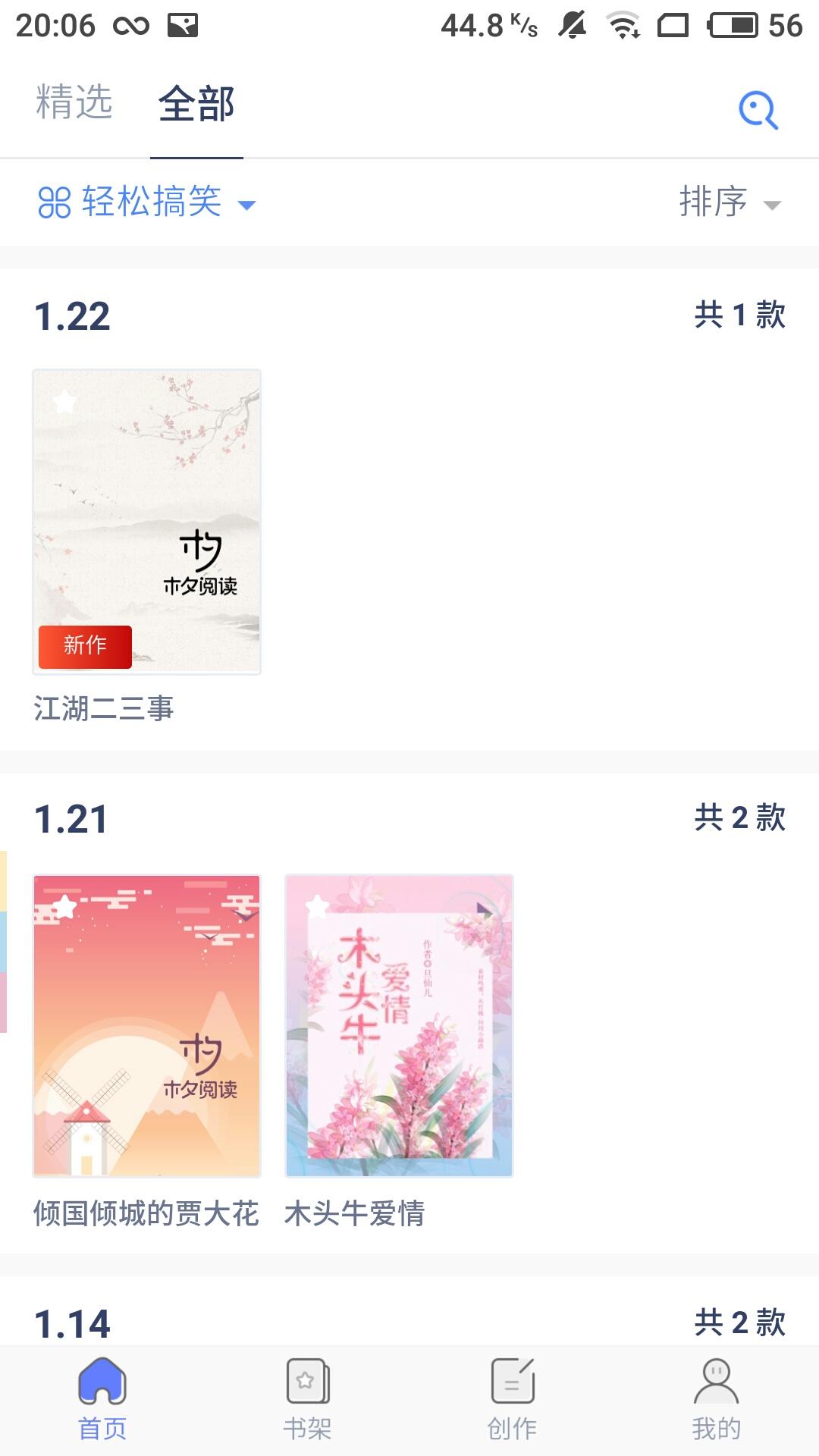 木夕阅读 v1.0截图