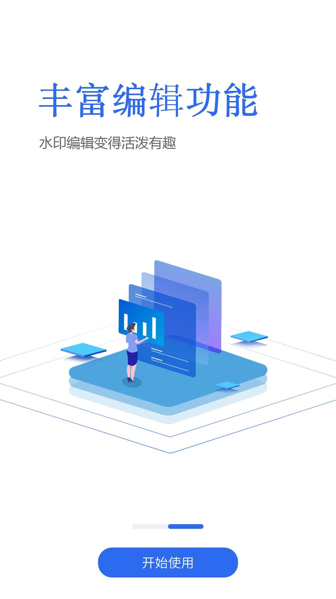 视频去水印助手 v1.0.0图
