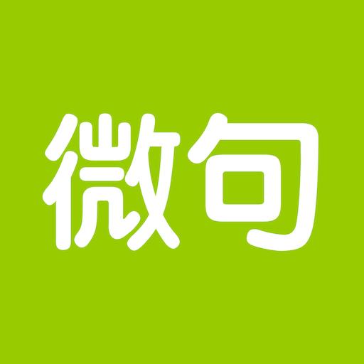 微句 v3.9.2