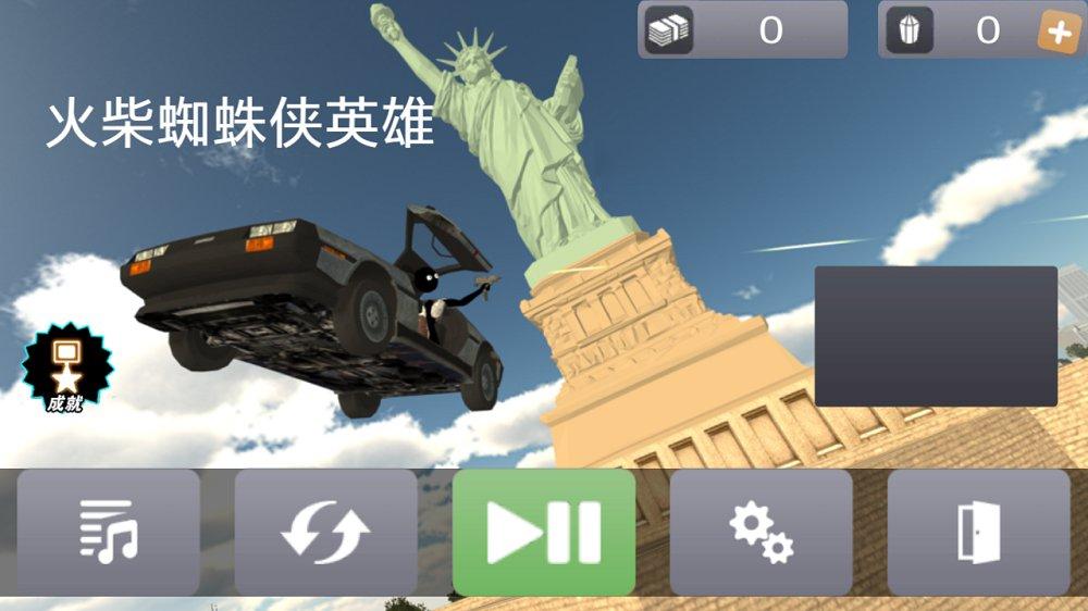 火柴蜘蛛侠英雄 v2.1截图