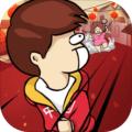 春节自救指南 v1.0.0
