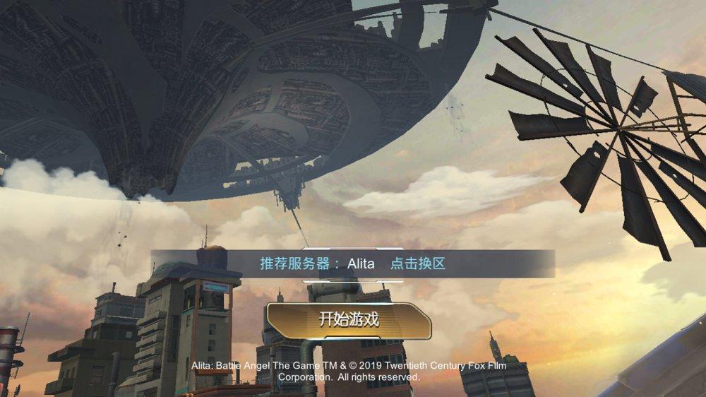 阿丽塔战斗天使 v1.0.90.030400截图