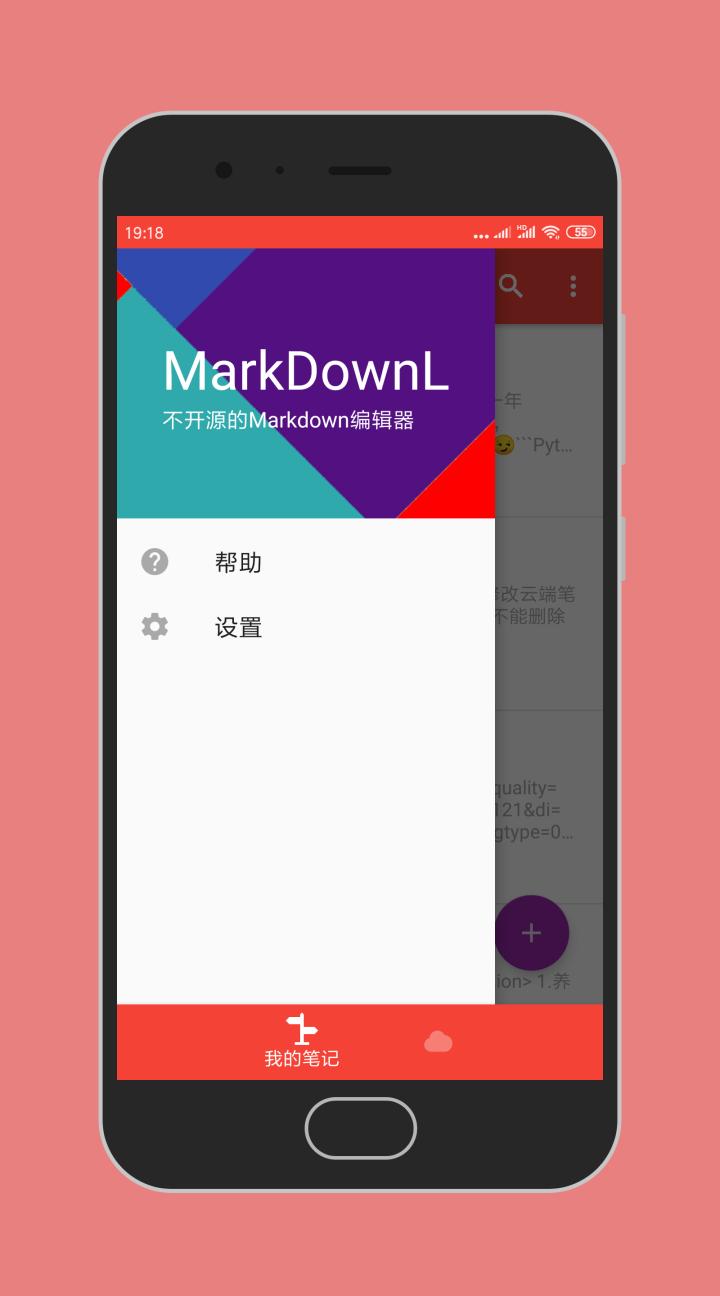 MarkDownL v1.2.2截图
