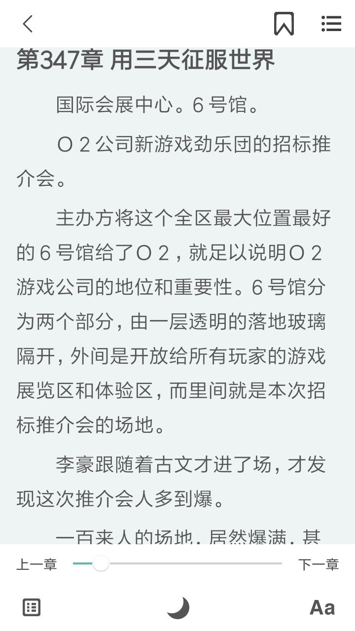 零点阅读 v2.2.1截图