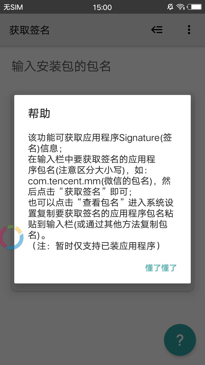 应用程序签名获取 v1.1截图