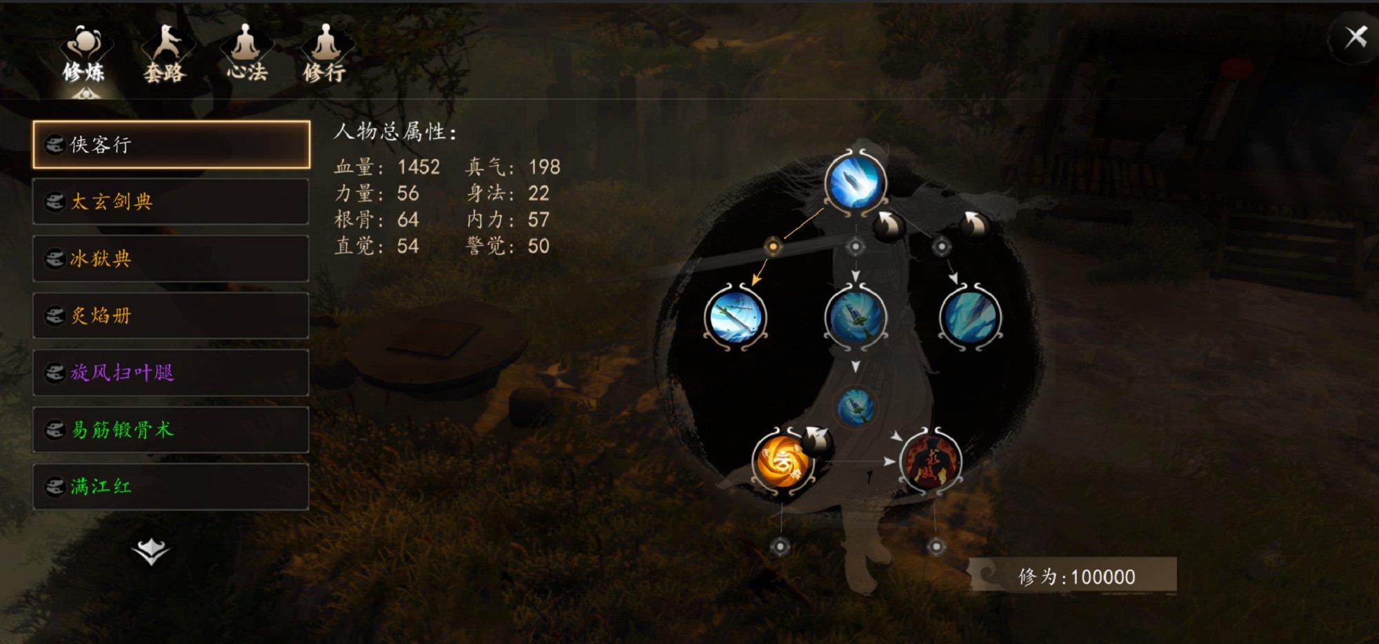 下一站江湖 v1.0截图