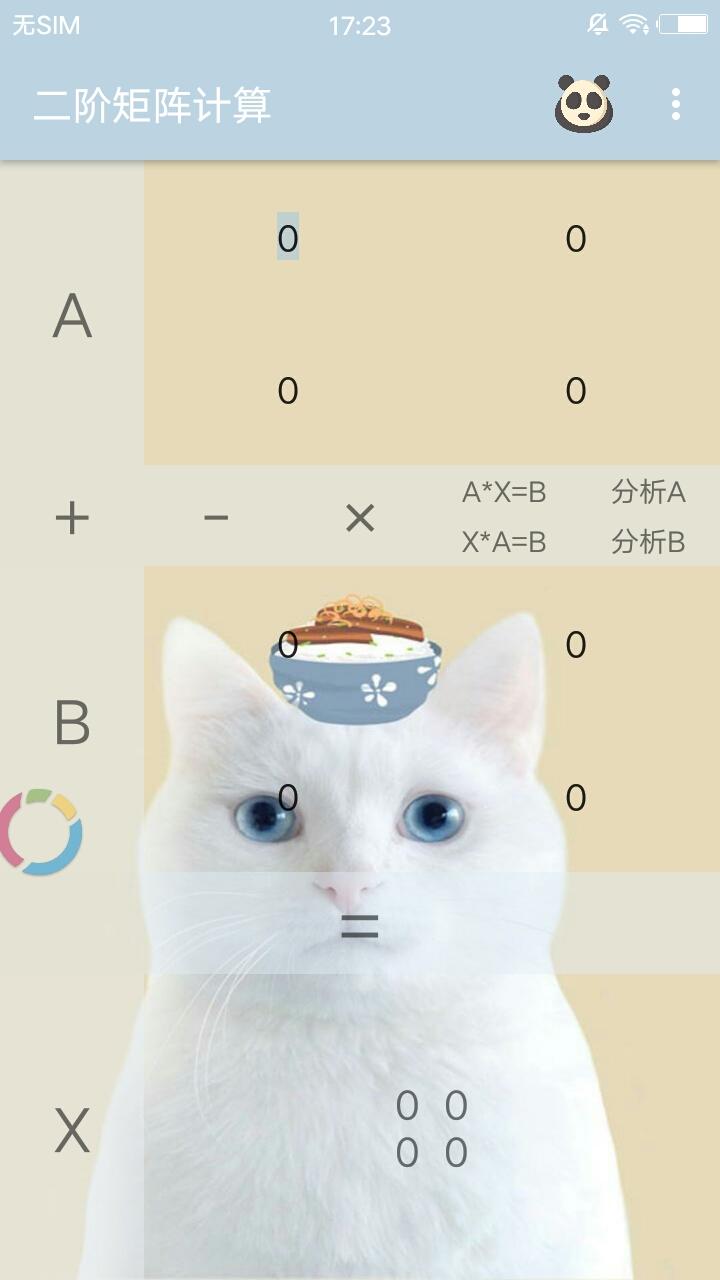 矩阵计算器 v1.30截图