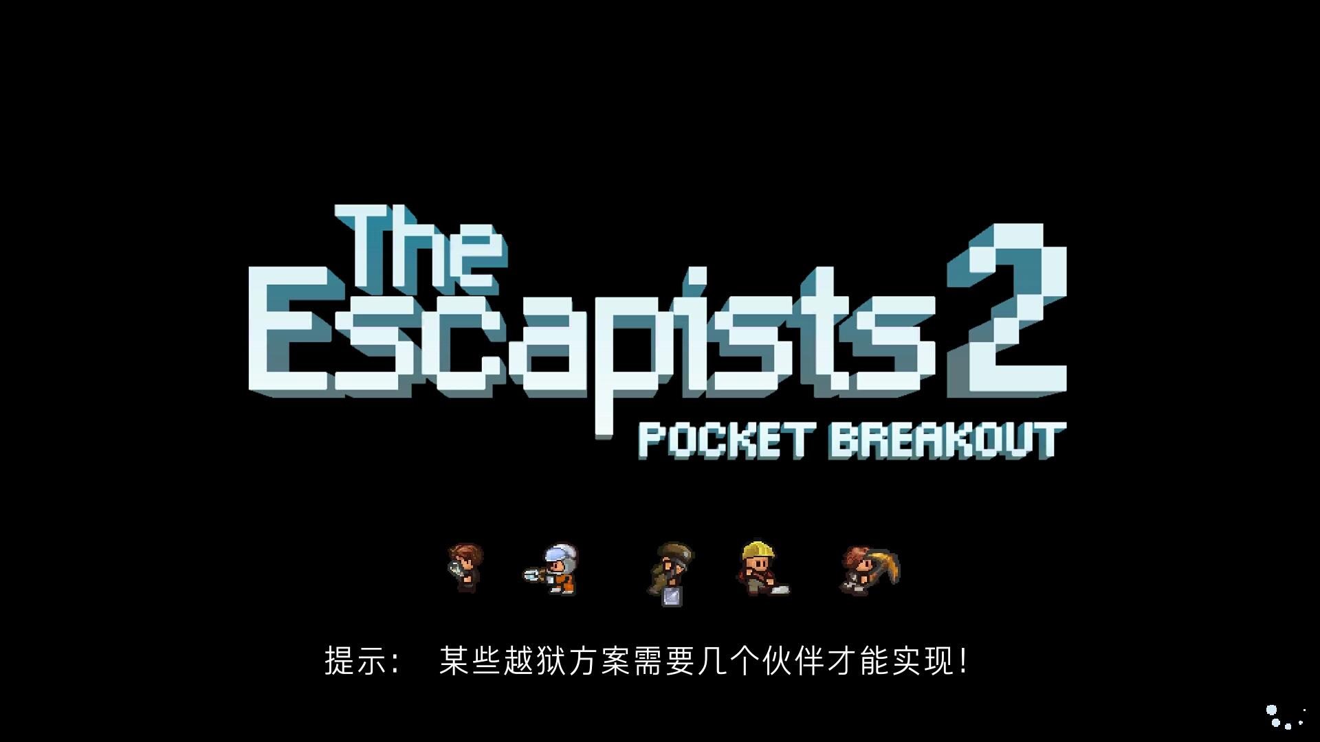 逃脱者2国际版 v1.0.554288截图