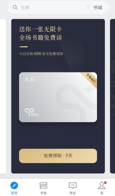 微信读书无限卡有用吗?  微信读书无限卡用处有哪些?