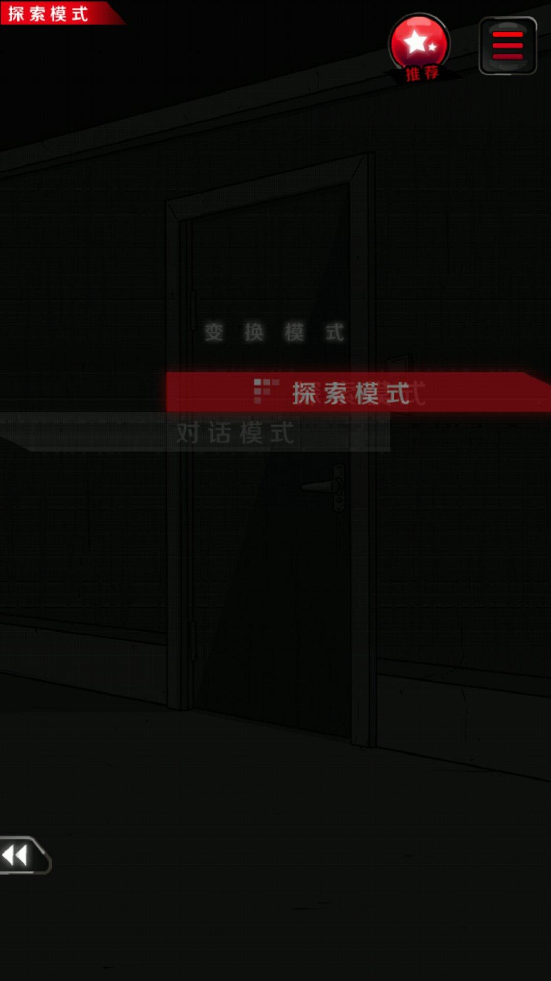 监禁中 v1.3.0截图