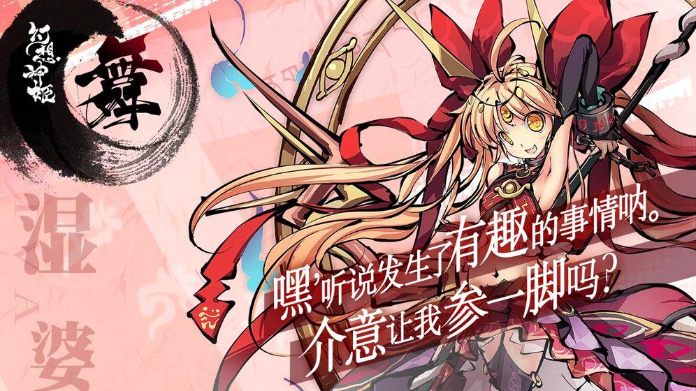 幻想神姬手游安卓版 v1.0截图