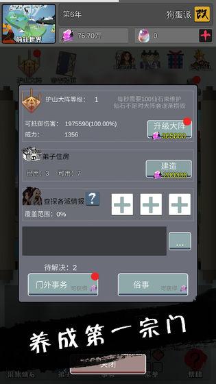 武炼巅峰之帝王传说 v1.0截图
