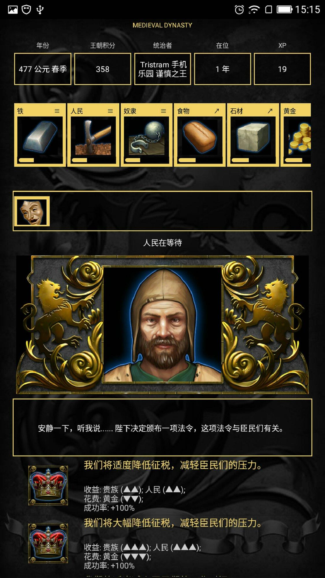 王的游戏 v1.0.1截图
