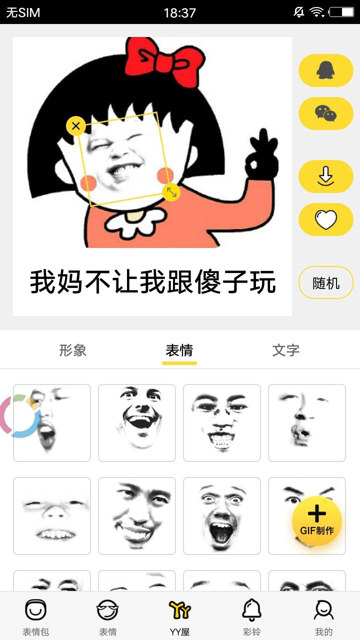 斗图表情大师 v9.2.0图