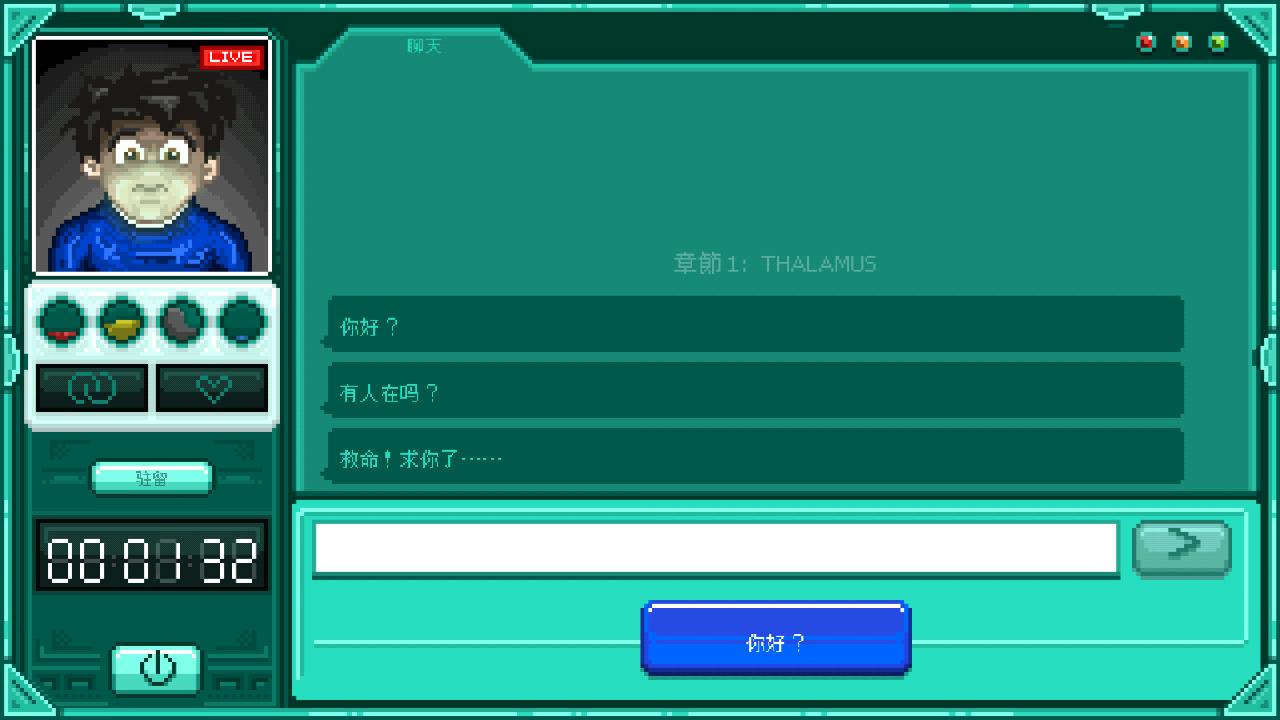 驻留 v1.0.19截图