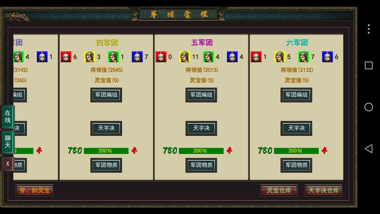 三国古战略新手开局怎么玩? 开局技巧与进阶玩法攻略