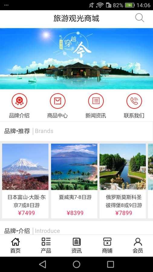 旅游观光商城 v2.4.8截图