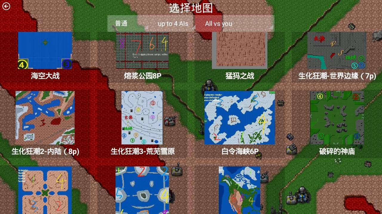 铁锈战争世界之战 v1.11截图