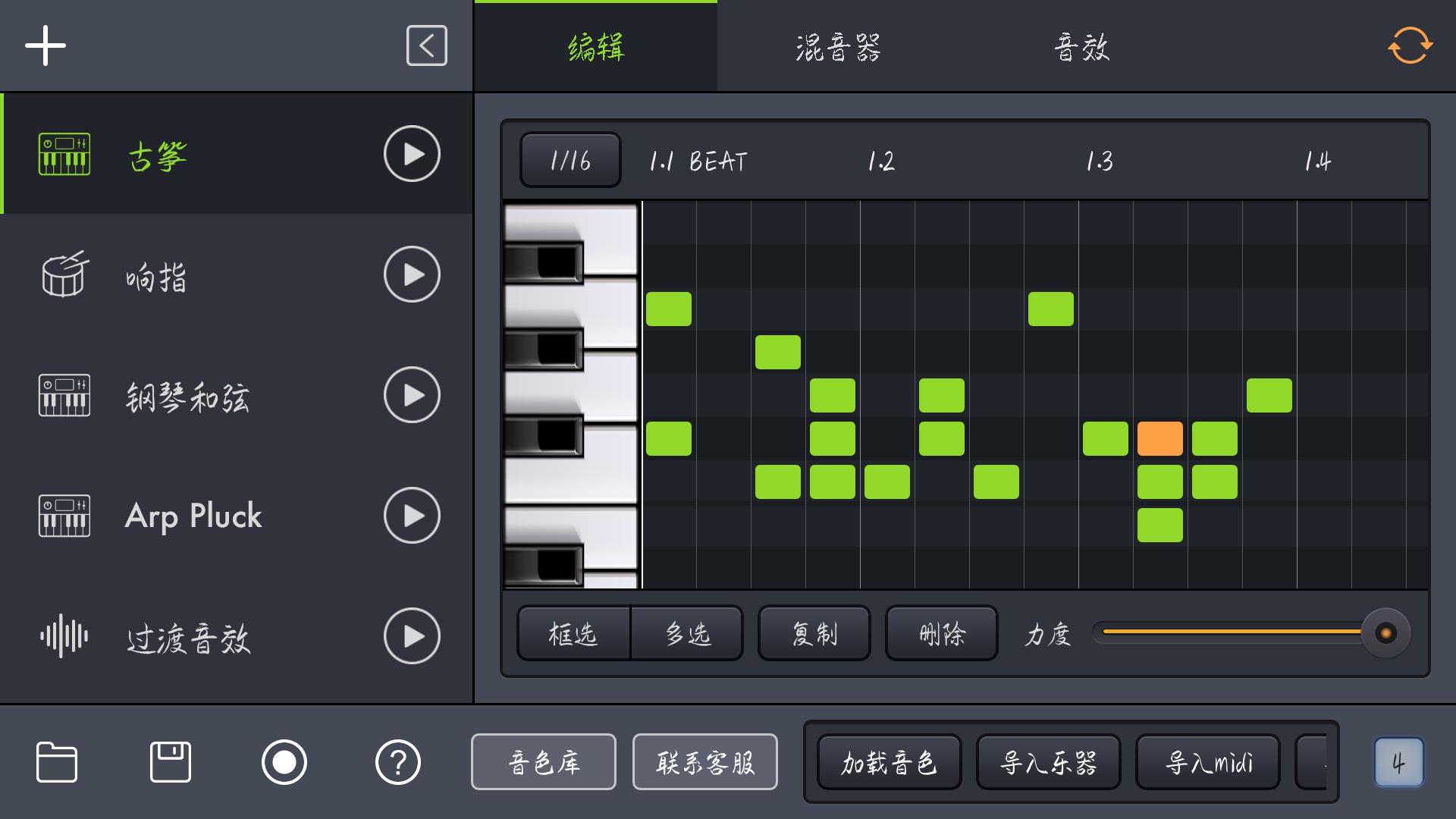 玩酷电音 v1.0截图