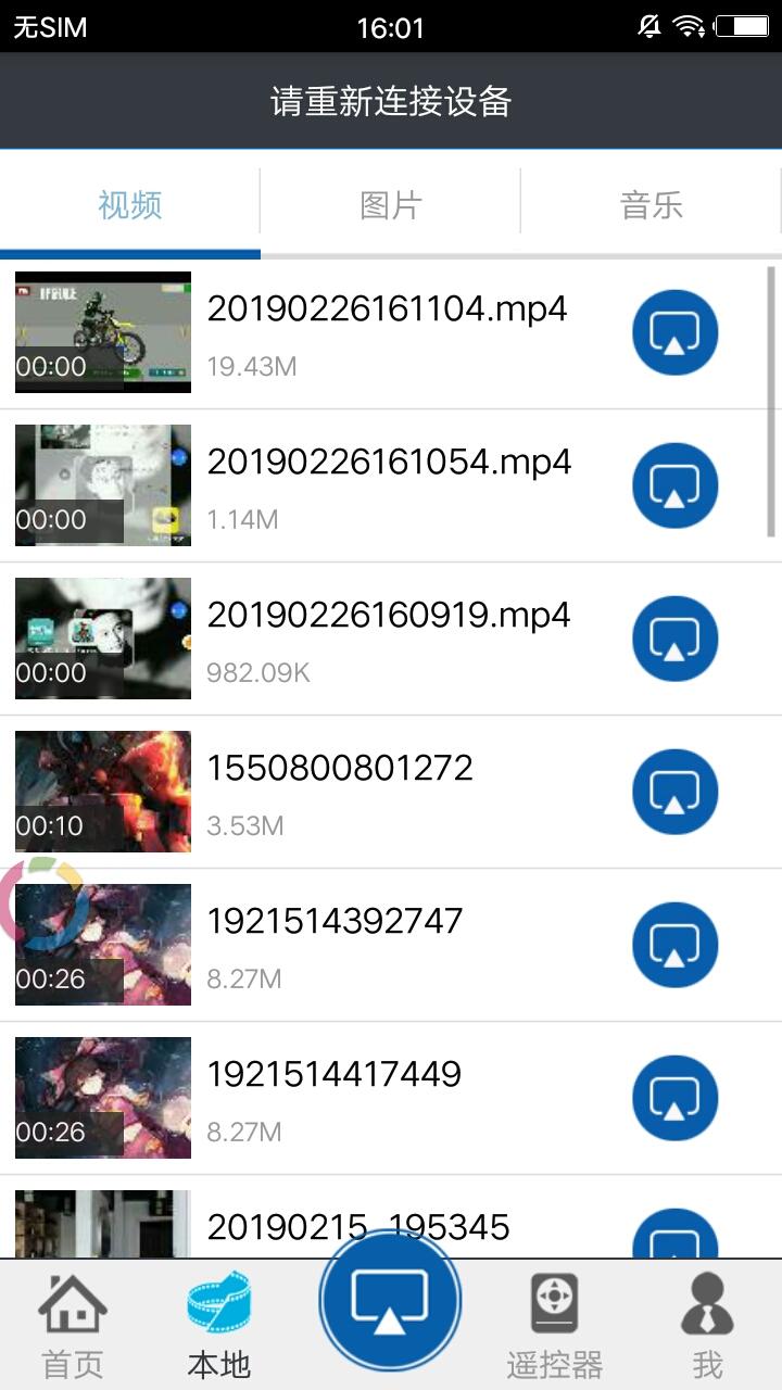 电视投屏 v3.6.8截图