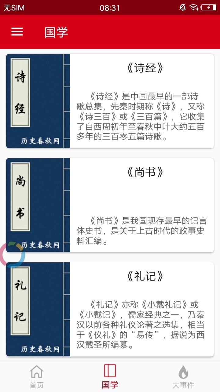 华夏历史 v1.1截图