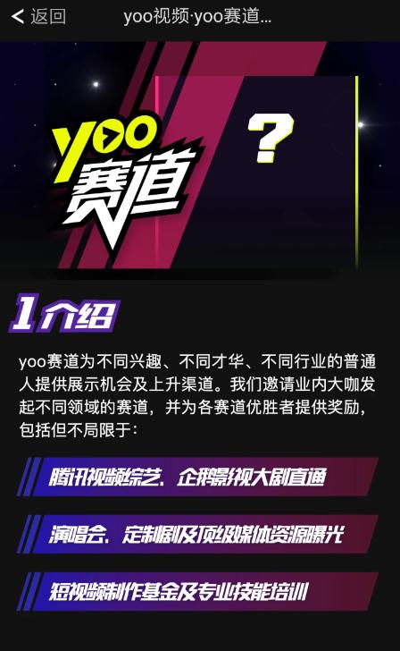 yoo视频怎么发起赛道?  yoo视频赛道发起攻略