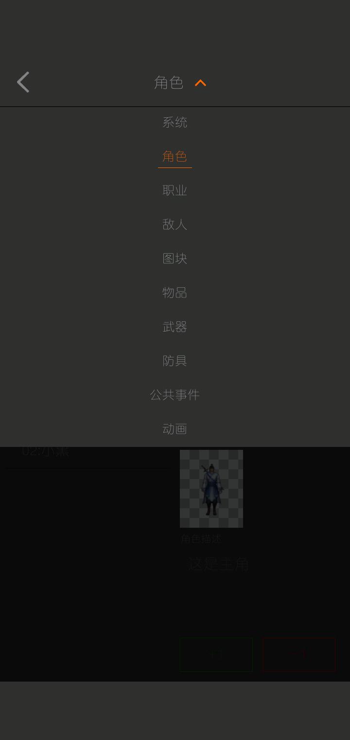 剧本编辑器安卓汉化版 v2.2.0截图