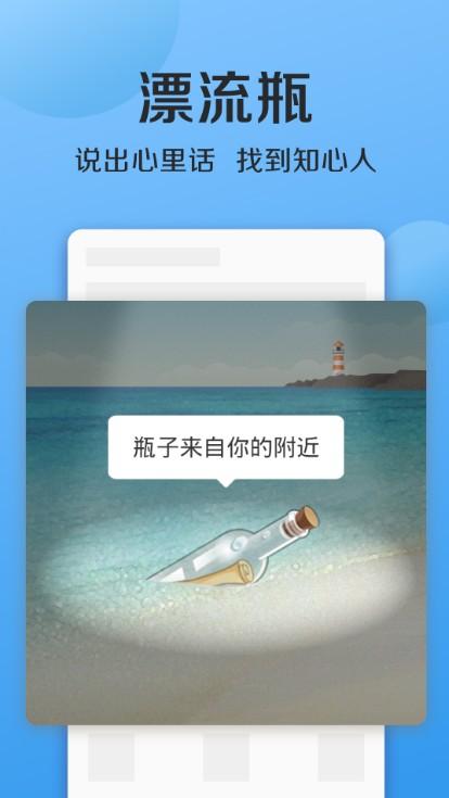 灵魂面具app破解版下载 v1.3.2截图