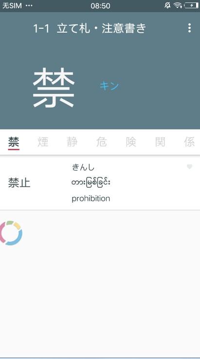 N2汉字 v1.0截图