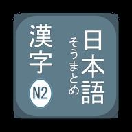 N2汉字 v1.0