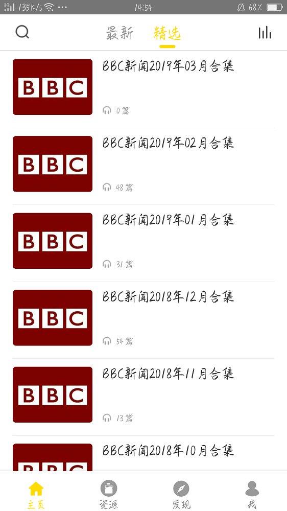 BBC双语新闻 v1.1.5截图