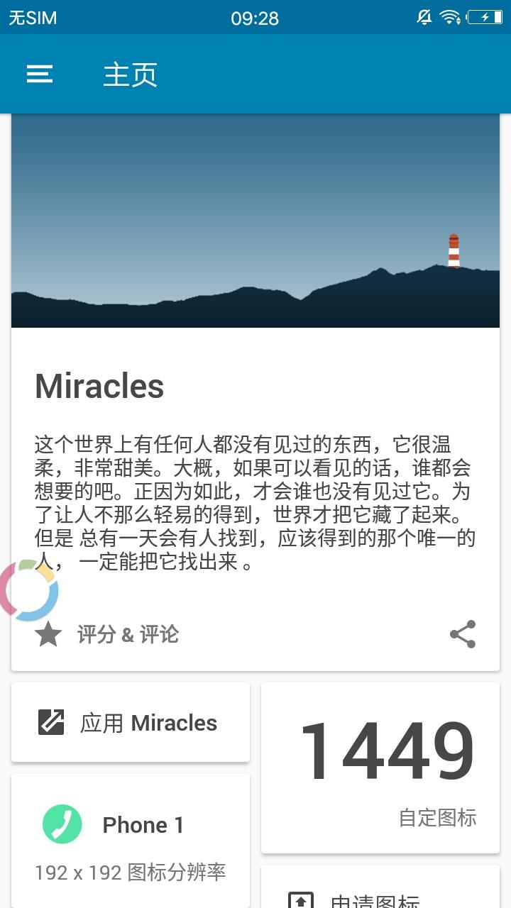 奇迹图标 v5.1截图