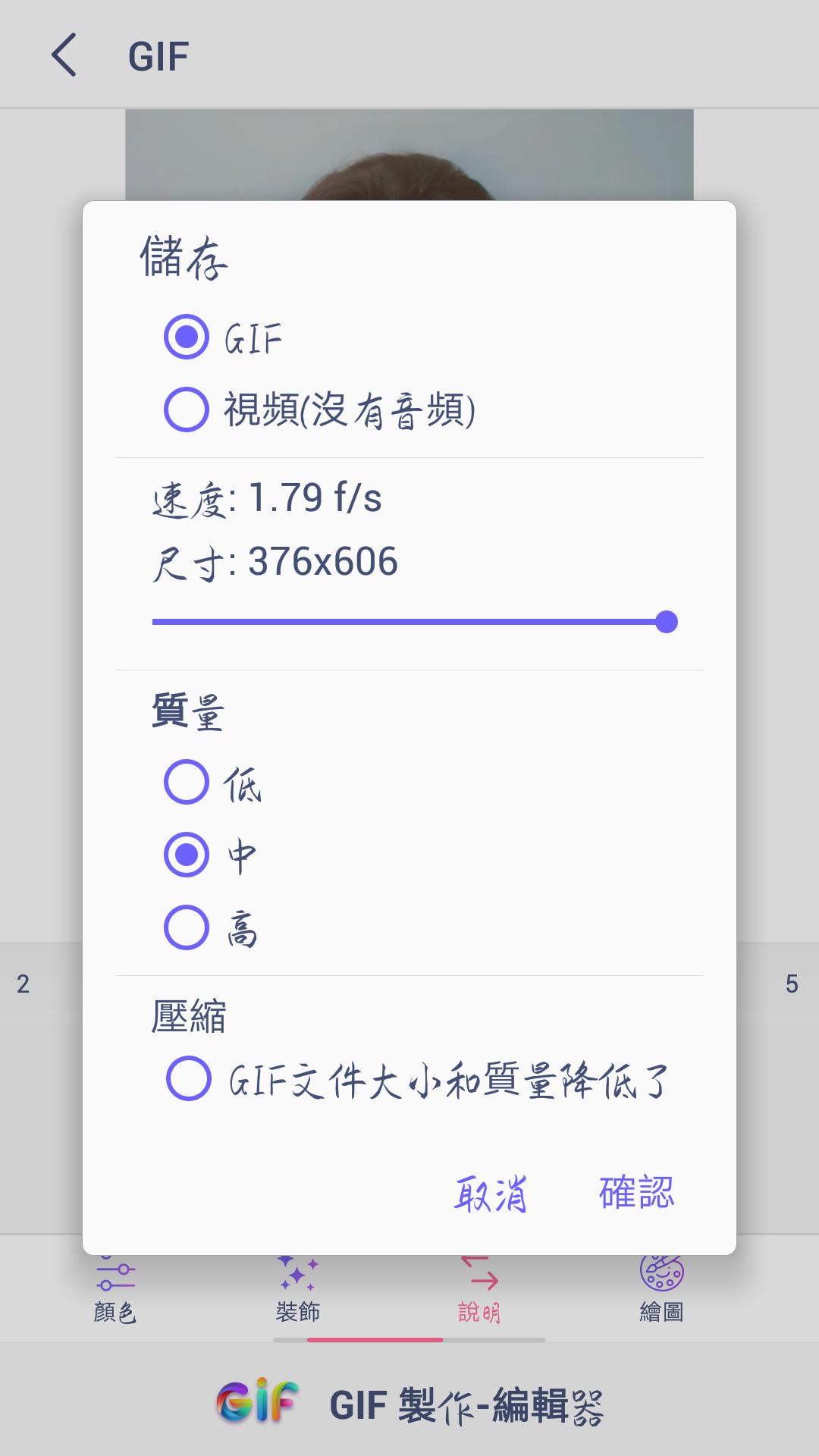 GIF制作器 v1.5.17截图