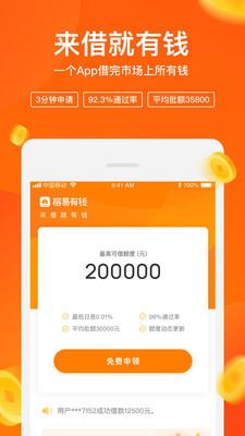 榕易有钱 v1.0.0截图