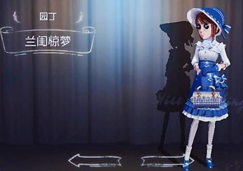 第五人格裙装怎么搭配? 裙装外观与穿搭方法攻略图片3