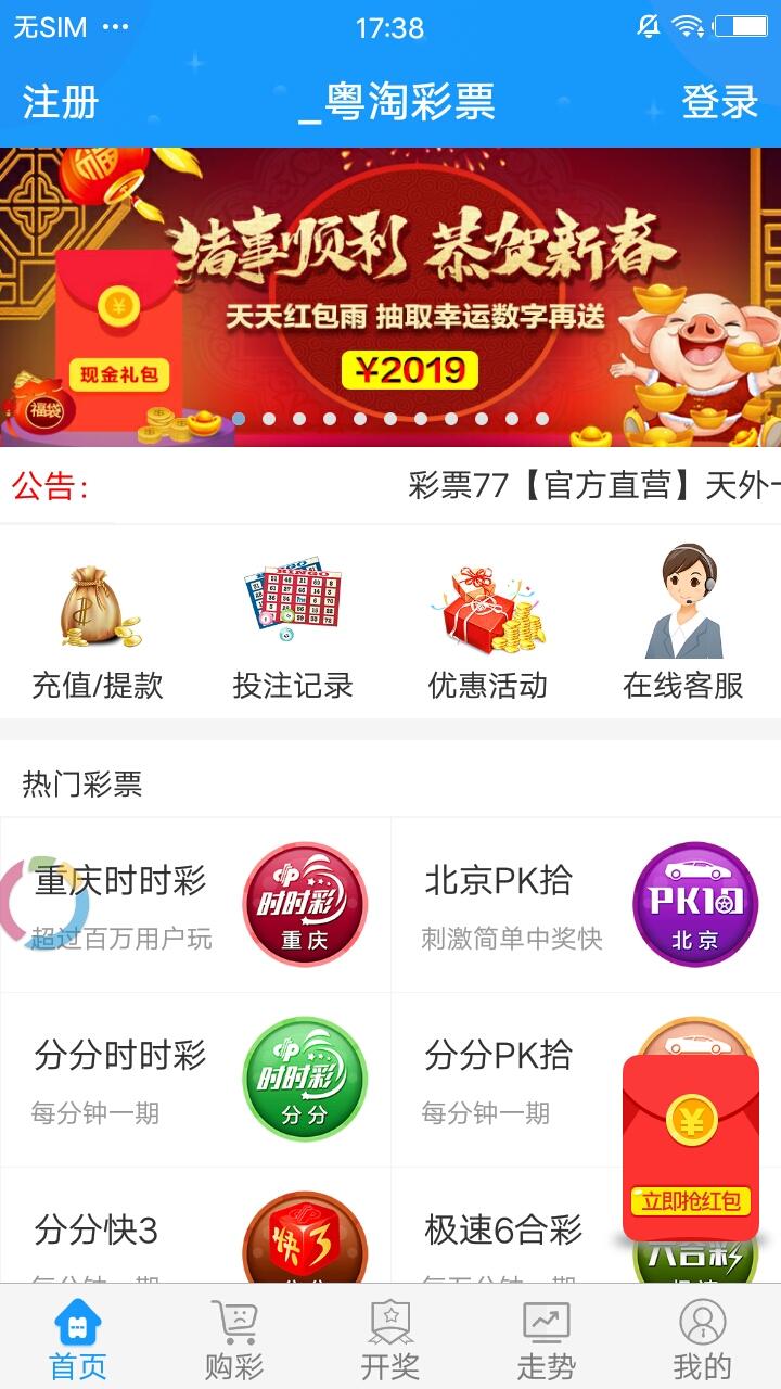 粤淘彩票 v1.0.0截图